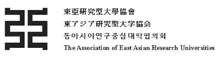 東亞研究型大學協會